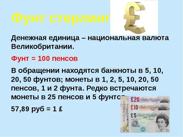 Фунт стерлингов Денежная единица – национальная валюта Великобритании. Фунт =...