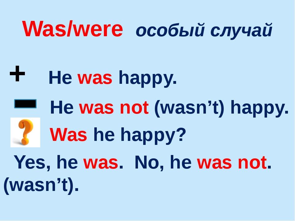 Was/were особый случай + He was happy. He was not (wasn't) happy. Was he happ...
