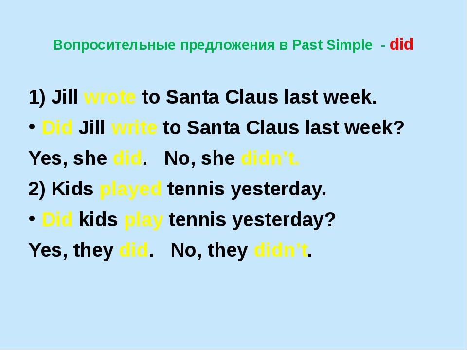 Вопросительные предложения в Past Simple - did 1) Jill wrote to Santa Claus l...