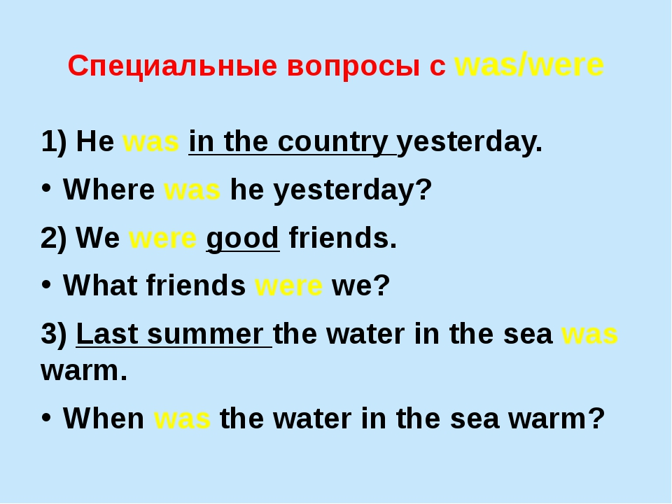 Специальные вопросы с was/were 1) He was in the country yesterday. Where was...