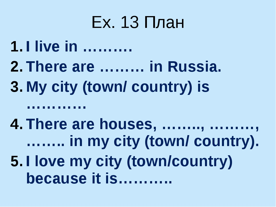 Ex. 13 План I live in ………. There are ……… in Russia. My city (town/ country) i...