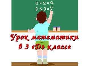 Урок математики в 3 «Д» классе