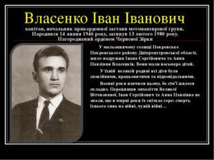 Власенко Іван Іванович капітан, начальник прикордонної застави мотоманеврової