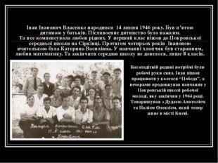 Іван Іванович Власенко народився 14 липня 1946 року. Був п'ятою дитиною у бат
