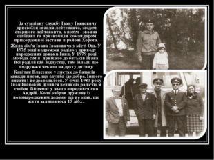 За сумлінну службу Івану Івановичу присвоїли звання лейтенанта, згодом старш