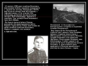13 лютого 1980 року капітан Власенко, виконавши бойове завдання повертався з