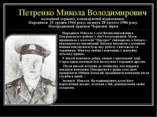 Петренко Микола Володимирович молодший сержант, командуючий відділенням. Наро