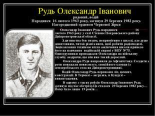 Рудь Олександр Іванович рядовий, водій Народився 16 лютого 1963 року, загинув