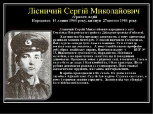 Лісничий Сергій Миколайович сержант, водій Народився 19 липня 1964 року, заги