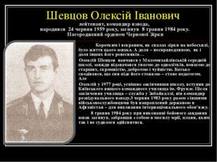 Шевцов Олексій Іванович лейтенант, командир взвода, народився 24 червня 1959