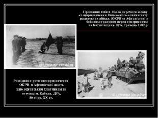 Прощання воїнів 154-го окремого загону спецпризначення Обмеженого контингенту
