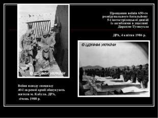 Прощання воїнів 650-го розвідувального батальйону 5-ї мотострілецької дивізії