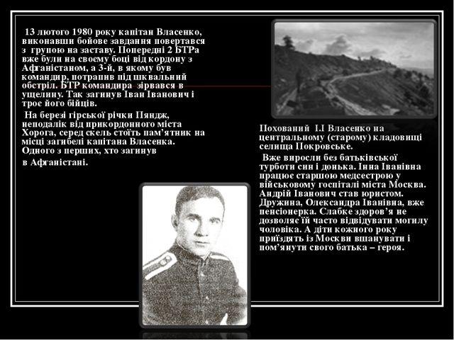 13 лютого 1980 року капітан Власенко, виконавши бойове завдання повертався з...