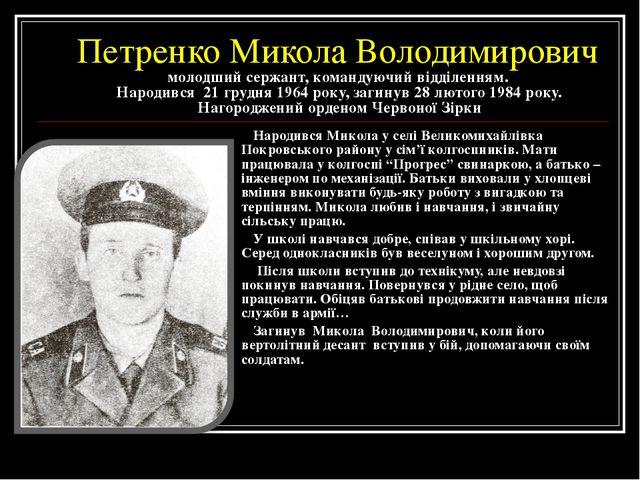 Петренко Микола Володимирович молодший сержант, командуючий відділенням. Наро...