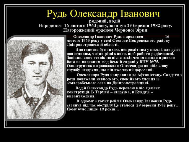 Рудь Олександр Іванович рядовий, водій Народився 16 лютого 1963 року, загинув...