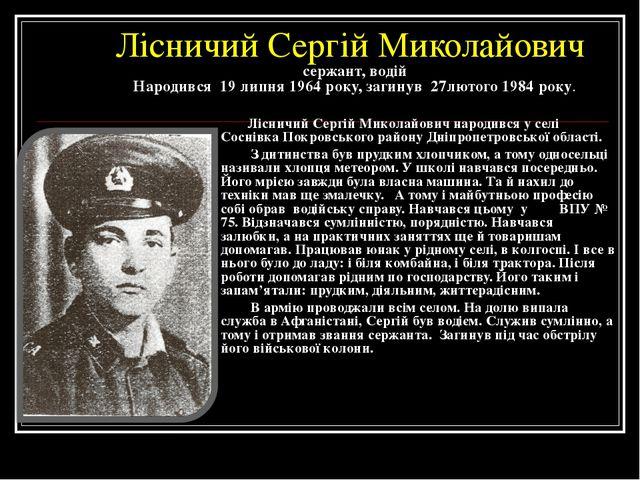 Лісничий Сергій Миколайович сержант, водій Народився 19 липня 1964 року, заги...