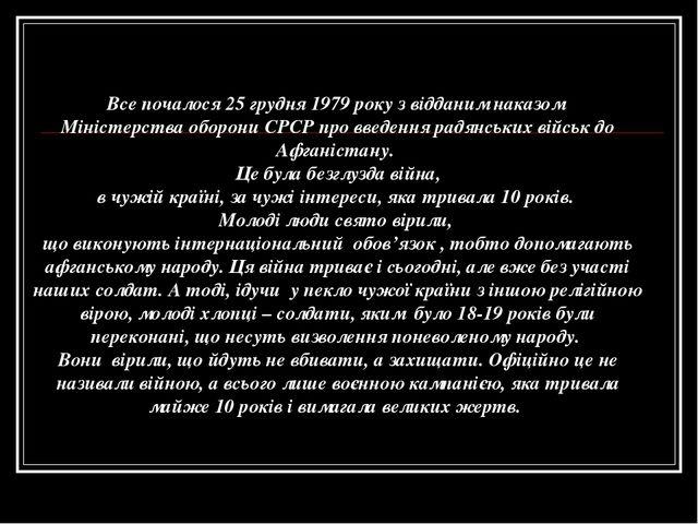 Все почалося 25 грудня 1979 року з відданим наказом Міністерства оборони СРСР...