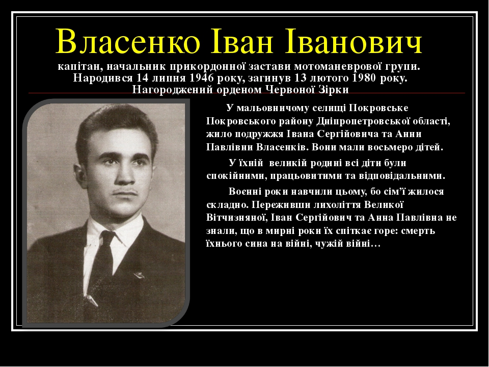 Власенко Іван Іванович капітан, начальник прикордонної застави мотоманеврової...