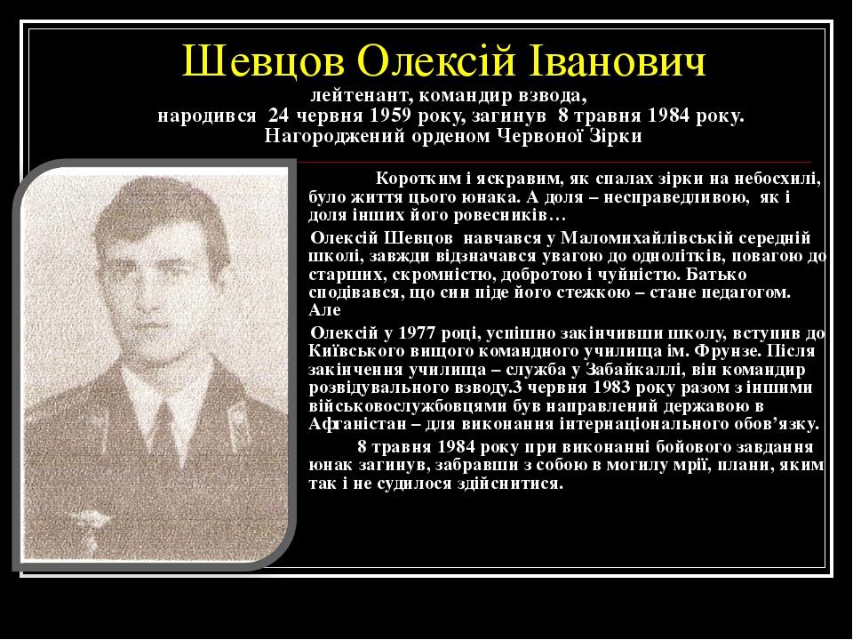 Шевцов Олексій Іванович лейтенант, командир взвода, народився 24 червня 1959...