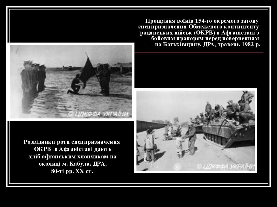 Прощання воїнів 154-го окремого загону спецпризначення Обмеженого контингенту...