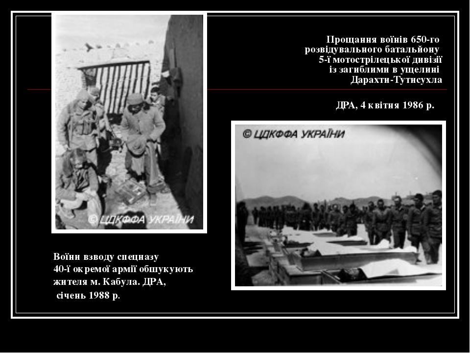 Прощання воїнів 650-го розвідувального батальйону 5-ї мотострілецької дивізії...