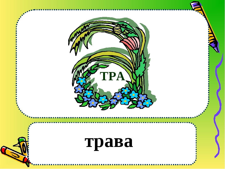 ТРА трава