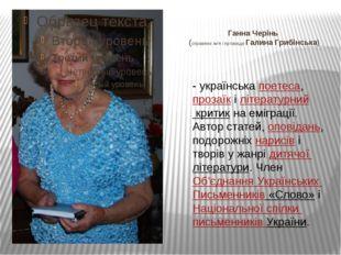 Ганна Черінь (справжнє ім'я і прізвище Галина Грибінська) - українська поете