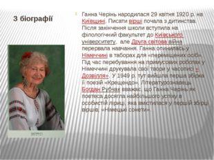 З біографії Ганна Черінь народилася 29 квітня 1920р. на Київщині. Писати вір