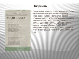 Творчість Ганна Черінь— автор понад 40 книжок. Серед них поетичні збірки «Cr