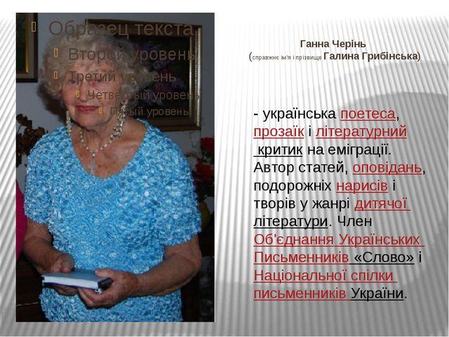 Ганна Черінь (справжнє ім'я і прізвище Галина Грибінська) - українська поете...