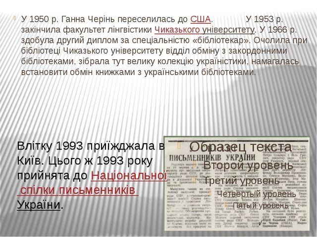 У 1950р. Ганна Черінь переселилась до США. У 1953р. закінчила факультет лі...