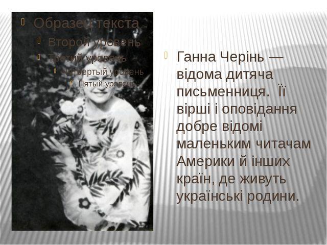 Ганна Черінь— відома дитяча письменниця. Її вірші і оповідання добре відомі...