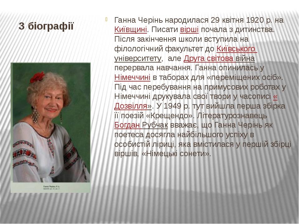 З біографії Ганна Черінь народилася 29 квітня 1920р. на Київщині. Писати вір...