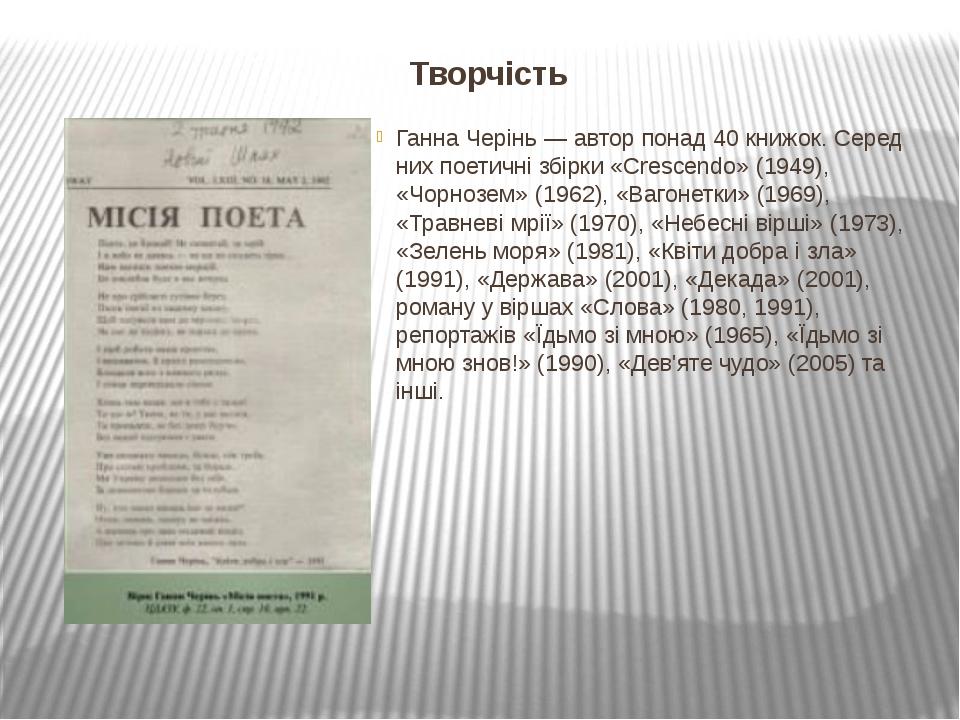 Творчість Ганна Черінь— автор понад 40 книжок. Серед них поетичні збірки «Cr...