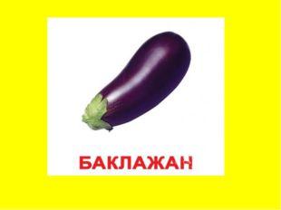 Фиолетовый кафтан Заказал себе Иван. Лучше не было кафтана, Чем кафтан у ...