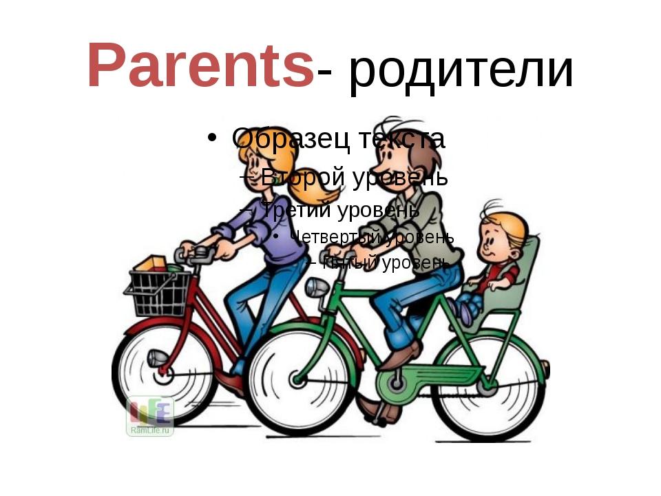 Parents- родители