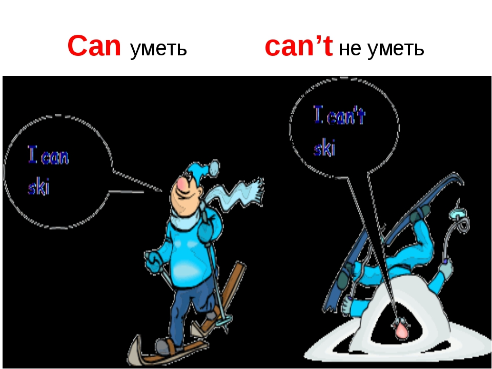Can уметь can't не уметь