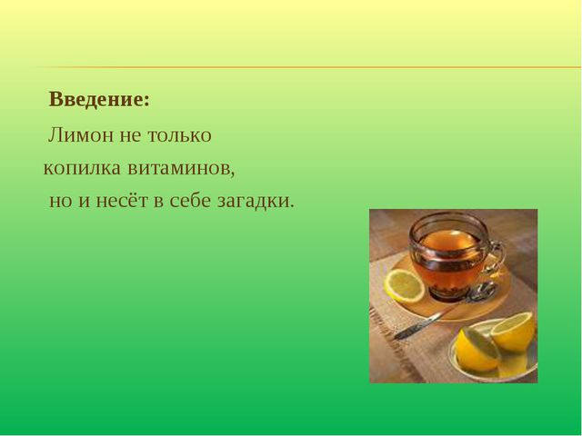 Введение: Лимон не только копилка витаминов, но и несёт в себе загадки.