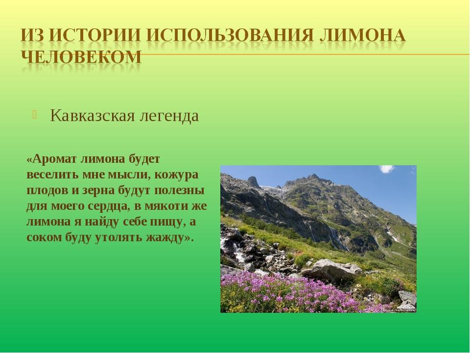 Кавказская легенда «Аромат лимона будет веселить мне мысли, кожура плодов и з...