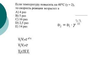 V2/V1=2 40о /10 V2/V1=24 V2=16 V1