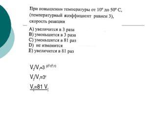 V2/V1=3 (50о-10о) /10 V2/V1=34 V2=81 V1