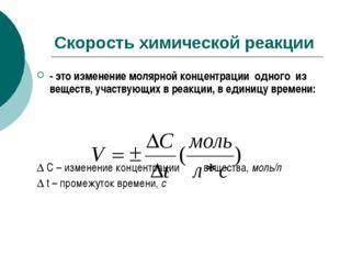 Скорость химической реакции - это изменение молярной концентрации одного из в