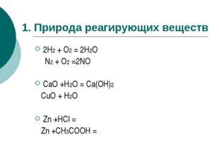 1. Природа реагирующих веществ 2H2 + O2 = 2H2O N2 + O2 =2NO CaO +H2O = Ca(OH)