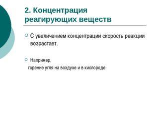 2. Концентрация реагирующих веществ С увеличением концентрации скорость реакц