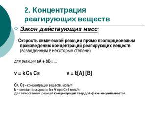 2. Концентрация реагирующих веществ Закон действующих масс: Скорость химическ