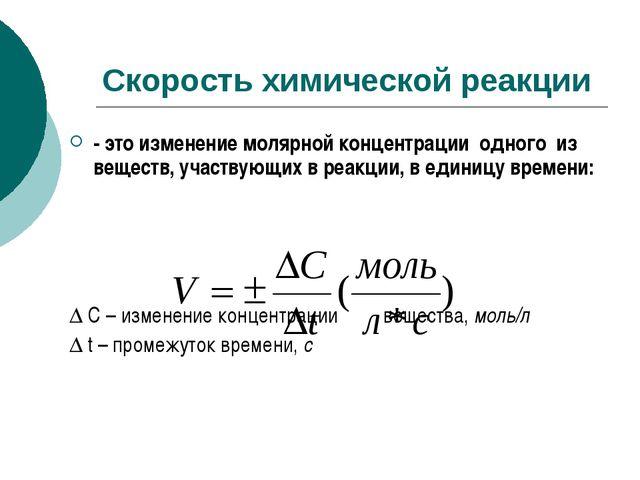Скорость химической реакции - это изменение молярной концентрации одного из в...