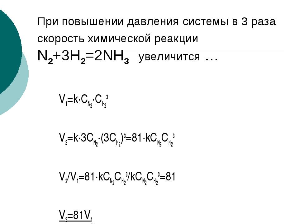 При повышении давления системы в 3 раза скорость химической реакции N2+3H2=2N...