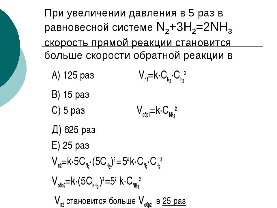 При увеличении давления в 5 раз в равновесной системе N2+3H2=2NH3 скорость пр...