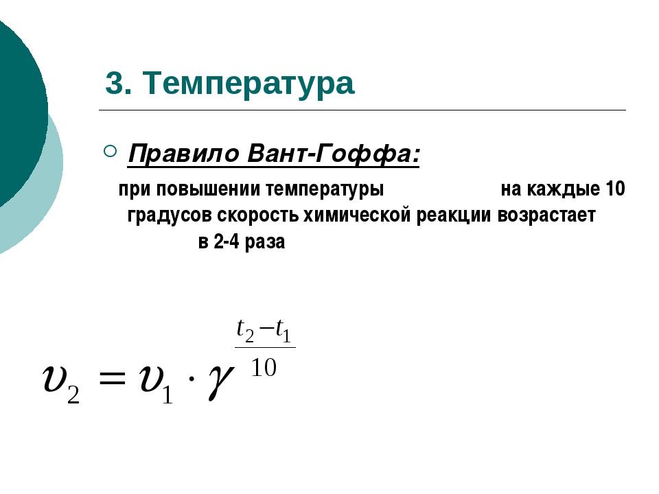 3. Температура Правило Вант-Гоффа: при повышении температуры на каждые 10 гра...
