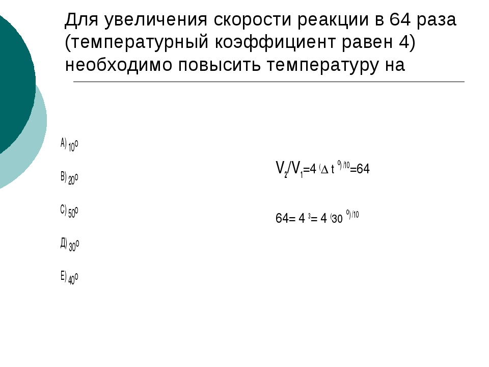 Для увеличения скорости реакции в 64 раза (температурный коэффициент равен 4)...